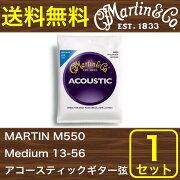 MARTINM550Medium13-56アコースティックギター弦
