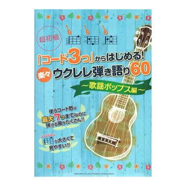 楽々ウクレレ弾き語り60 歌謡ポップス編 ヤマハミュージックメディア
