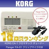 KORG CA-1 & Flanger FA-01 チューナー&コンタクトマイクセット