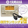 YAMAHA TDM-75 & Flanger FA-01 チューナー&コンタクトマイクセット