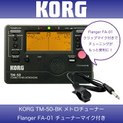 KORGTM-50-BK&FlangerFA-01チューナー&コンタクトマイクセットコルグのメトロチューナーとコンタクトマイクのお得なセット