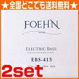 FOEHN EBS-415×2セット Electric Bass Strings Regular Light Top Medium Bottom エレキベース弦 45-105