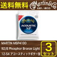 MARTIN MSP4100 92/8 Phosphor Bronze Light アコースティックギター弦×3SET