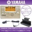 YAMAHA TDM-75A2 クリップマイク付メトロノームチューナー Dicon Audio MS-TRK 譜面台トレイラックセット