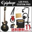 エピフォンから始める!大人の入門セット Epiphone Les Paul Custom PRO Left-Hand EB エレキギター Marshallアンプ付 10点セット