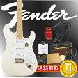フェンダーから始める!大人の入門セット Fender Japan Exclusive Classic 68 Strat Texas Special VWH/M エレキギター VOXアンプ付 10点セット