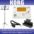 KORG TM-50-PW メトロチューナー YAMAHA MS-250ALS 譜面台付き 4点セット