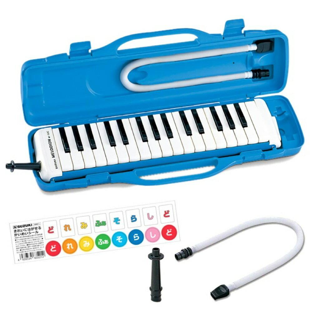 管楽器・吹奏楽器, 鍵盤ハーモニカ SUZUKI M-32C
