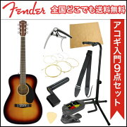 フェンダーから始める!大人のアコギ入門セットFenderCC-60S3TSアコースティックギター9点セット