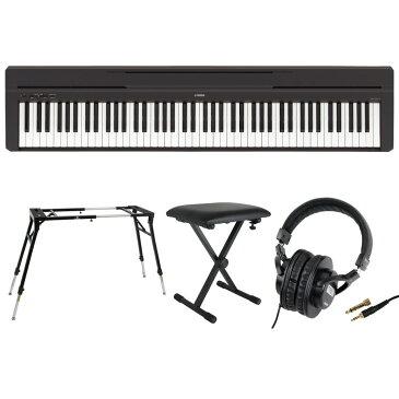 YAMAHA P-45B ブラック 電子ピアノ Dicon Audio KS-060 4本脚型 キーボードスタンド キーボードベンチ ヘッドホン 4点セット