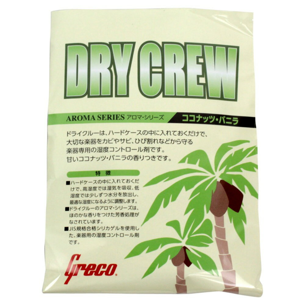 メンテナンス用品, 除湿剤 GRECO DRY CREW 3