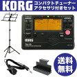 KORG TM-50-BK メトロチューナー AMS-40B 譜面台付き 管楽器 吹奏楽 入門用4点セット