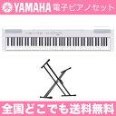 YAMAHA P-115WH ホワイト 電子ピアノ Dicon Audio KS-020 X型キーボードスタンド 2点セット