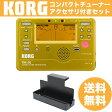 KORG TM-50-GD チューナー メトロノーム ゴールド MS-TRK 譜面台トレイラック 2点セット