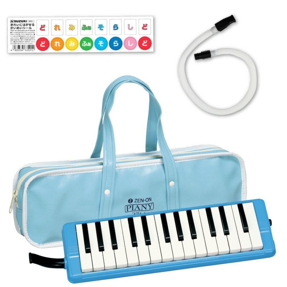 管楽器・吹奏楽器, 鍵盤ハーモニカ  271A