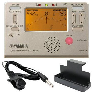 YAMAHA TDM-700G ゴールド チューナー メトロノーム FA-01 チューナー用コンタクトマイク MS-TRK 譜面台トレイラック 3点セット
