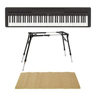 YAMAHA P-45B ブラック 電子ピアノ Dicon Audio KS-060 4本脚型 キーボードスタンド ピアノマット(クリーム)付きセット