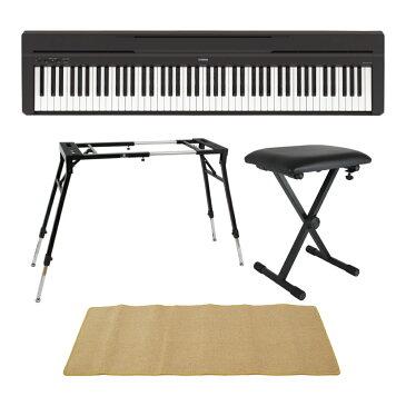 YAMAHA P-45B ブラック 電子ピアノ Dicon Audio KS-060 4本脚型 キーボードスタンド キーボードベンチ ピアノマット(クリーム)付きセット