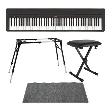 YAMAHA P-45B ブラック 電子ピアノ Dicon Audio KS-060 4本脚型 キーボードスタンド キーボードベンチ ピアノマット(グレイ)付きセット