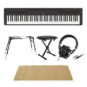 YAMAHA P-45B ブラック 電子ピアノ Dicon Audio KS-060 4本脚型 キーボードスタンド キーボードベンチ ヘッドホン ピアノマット(クリーム)付きセット