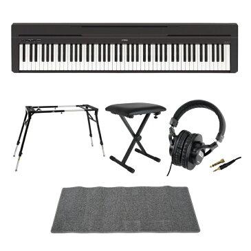 YAMAHA P-45B ブラック 電子ピアノ Dicon Audio KS-060 4本脚型 キーボードスタンド キーボードベンチ ヘッドホン ピアノマット(グレイ)付きセット