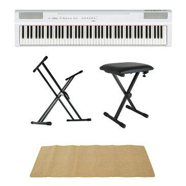 YAMAHA P-125WH ホワイト 電子ピアノ キーボードスタンド キーボードベンチ ピアノマット(クリーム)付きセット