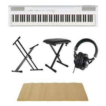 YAMAHA P-125WH ホワイト 電子ピアノ キーボードスタンド キーボードベンチ ヘッドホン ピアノマット(クリーム)付きセット