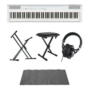 YAMAHA P-125WH ホワイト 電子ピアノ キーボードスタンド キーボードベンチ ヘッドホン ピアノマット(グレイ)付きセット