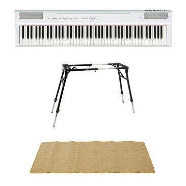 YAMAHA P-125WH ホワイト 電子ピアノ 4本脚型キーボードスタンド ピアノマット(クリーム)付きセット