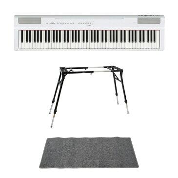 YAMAHA P-125WH ホワイト 電子ピアノ 4本脚型キーボードスタンド ピアノマット(グレイ)付きセット