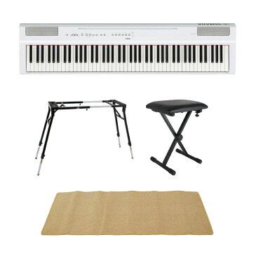 YAMAHA P-125WH ホワイト 電子ピアノ 4本脚キーボードスタンド キーボードベンチ ピアノマット(クリーム)付きセット