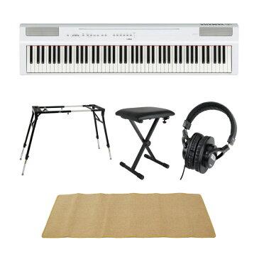 YAMAHA P-125WH ホワイト 電子ピアノ 4本脚型キーボードスタンド キーボードベンチ ヘッドホン ピアノマット(クリーム)付きセット