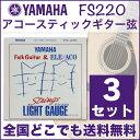 YAMAHA FS220 アコースティックギター弦×3セット