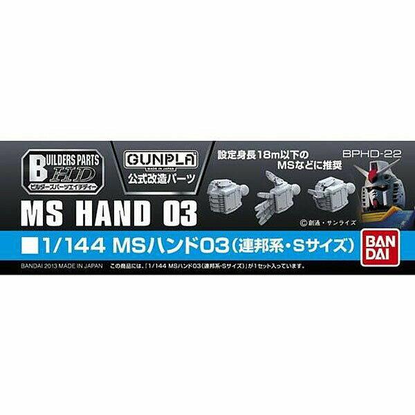 プラモデル・模型, ロボット 15 HD-22 1144 MS03 S mg hg rg pg hguc sd