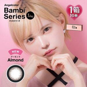 【10枚入】エンジェルカラー ワンデー バンビシリーズ アーモンド 14.2mm(お試し カラコン 度あり カラーコンタクト 度入り サークルレンズ 度なし アクアリッチ デイリーズ ブラウン Angelcolor 1day Bambi Almond 1日使い捨て)