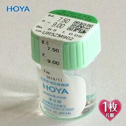【ハードコンタクトレンズ】HOYA ハードEX 1枚(高酸素透過性 常用 コンタクトレンズ 片眼)