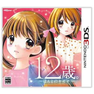 ニンテンドー3DSソフト「12歳。〜ほんとのキモチ〜」
