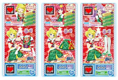 ちゃおオリジナルプリパラプリチケクリスマスコーデAセット:メリクリアイドルクリスマスコーデセット
