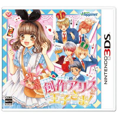 ニンテンドー3DSソフト「創作アリスと王子さま!」