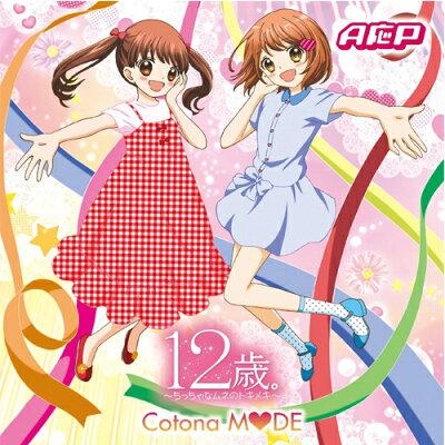 テレビアニメ「12歳。」エンディング・テーマCD「CotonaMODE」A応P