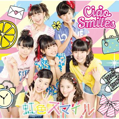 CD「虹色スマイル」CiaoSmiles