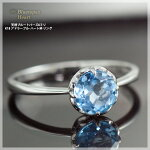 11月の誕生石 ブルートパーズ リング(指輪)