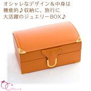 ジュエリー ボックス おしゃれ オレンジ ブラウン ネックレス 持ち運び アクセサリー コンビニ