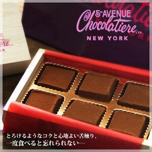 【チョコレート】【5th Avenue Chocolatiere/フィフス・アヴェニューチョコラティア】6個入り生チョコ(Regular(レギュラー)/Champagne(シャンパン)【クール便】【バレンタイン】【ホワイトデー】【楽ギフ_包装】【楽ギフ_のし宛書】【楽ギフ_メッセ入力】