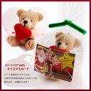 ハートベア(クリスマスカード付き)【単品販売不可】/Xmasカード付きクマくんでムードを盛り上げて! ...