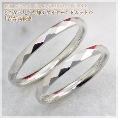 【ペアリング 刻印 K10ホワイトゴールド(K10WG)】2人をつなぐ愛のカタチ/マリッジリング/結婚指...