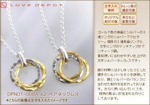 LOVEDEPOT(ラヴディーポ)シルバー950ペアネックレス3連リングDPN01-008Ax2【送料無料】【き】3