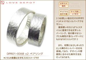 LOVEDEPOT(ラヴディーポ)シルバー950ペアリングDPR01-006Bx2文字2行【送料無料】【き】3