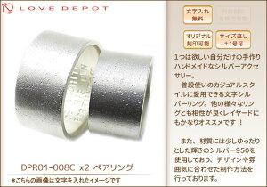 LOVEDEPOT(ラヴディーポ)シルバー950ペアリングDPR01-008Cx2文字4行【送料無料】【き】3