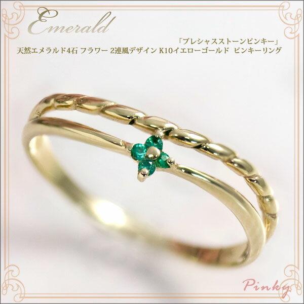5月誕生石ピンキーリング エメラルド 2連風 ピンキーリング(指輪)【K10イエローゴールド(K10YG)】「プレシャスストーンピンキー」【送料無料】国産 日本製